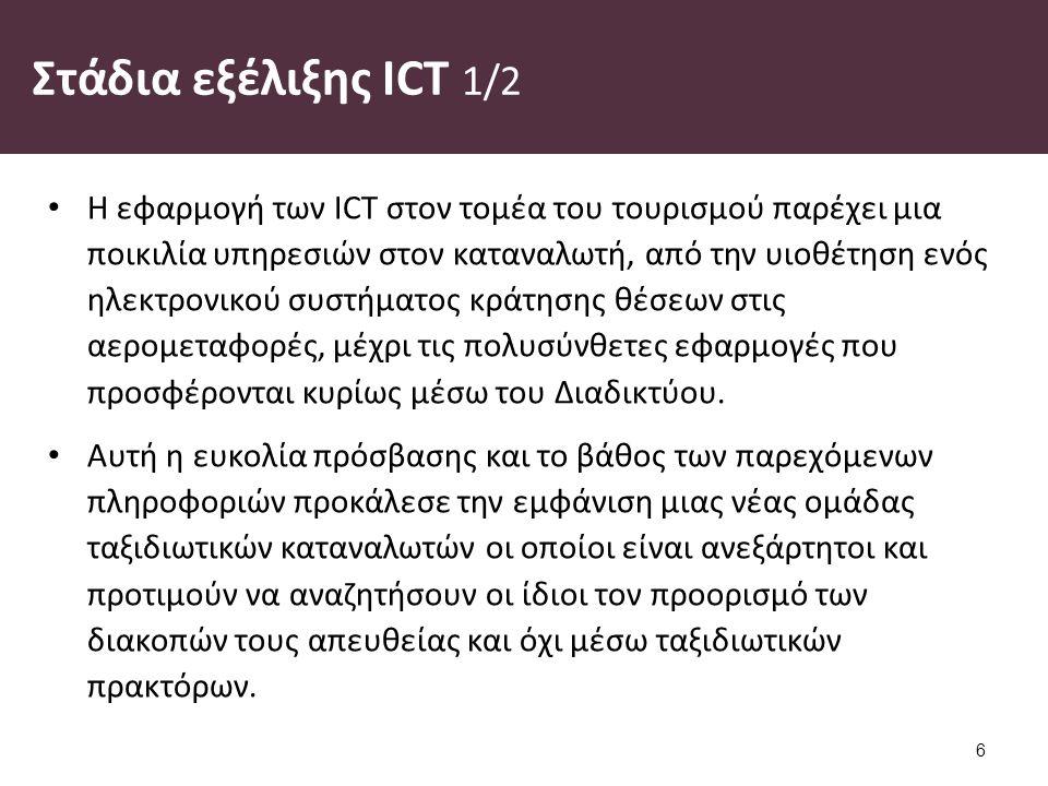 Στάδια εξέλιξης ICT 2/2