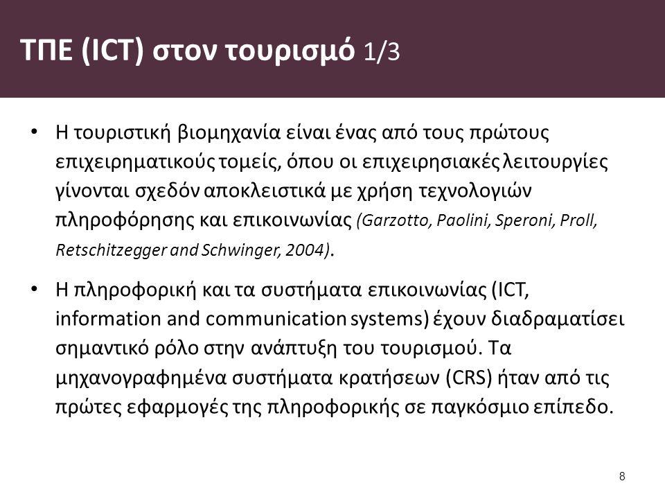 ΤΠΕ (ICT) στον τουρισμό 2/3