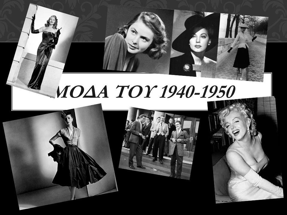 Μοδα του 1940-1950