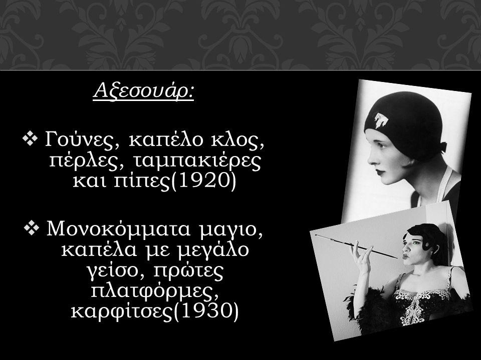 Γούνες, καπέλο κλος, πέρλες, ταμπακιέρες και πίπες(1920)