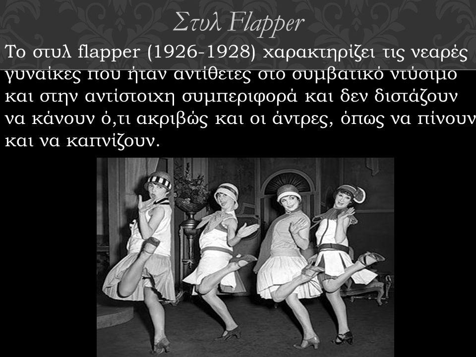 Στυλ Flapper