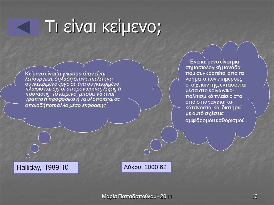 Τι είναι κείμενο; Halliday, 1989:10 Λύκου, 2000:62
