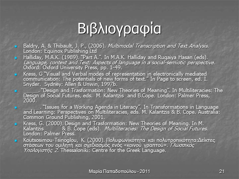Βιβλιογραφία Baldry, A. & Thibault, J. P., (2006). Multimodal Transcription and Text Analysis. London: Equinox Publishing Ltd.
