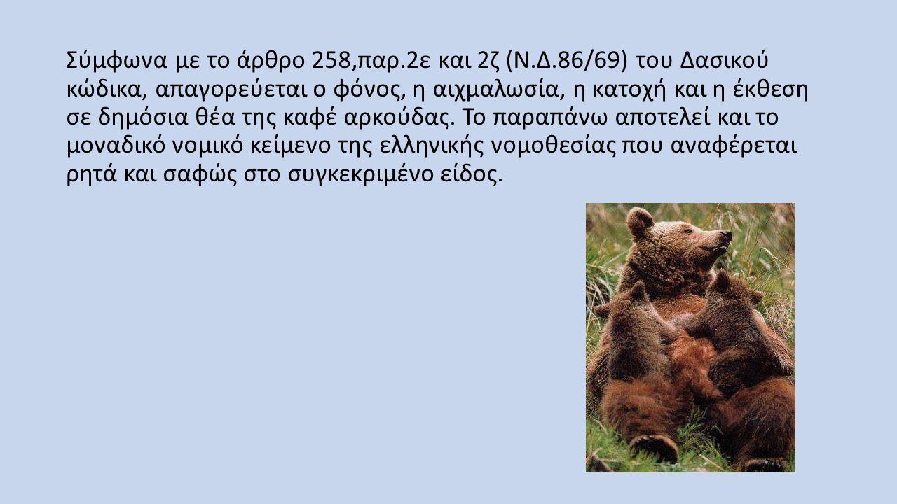 Σύμφωνα με το άρθρο 258,παρ. 2ε και 2ζ (Ν. Δ