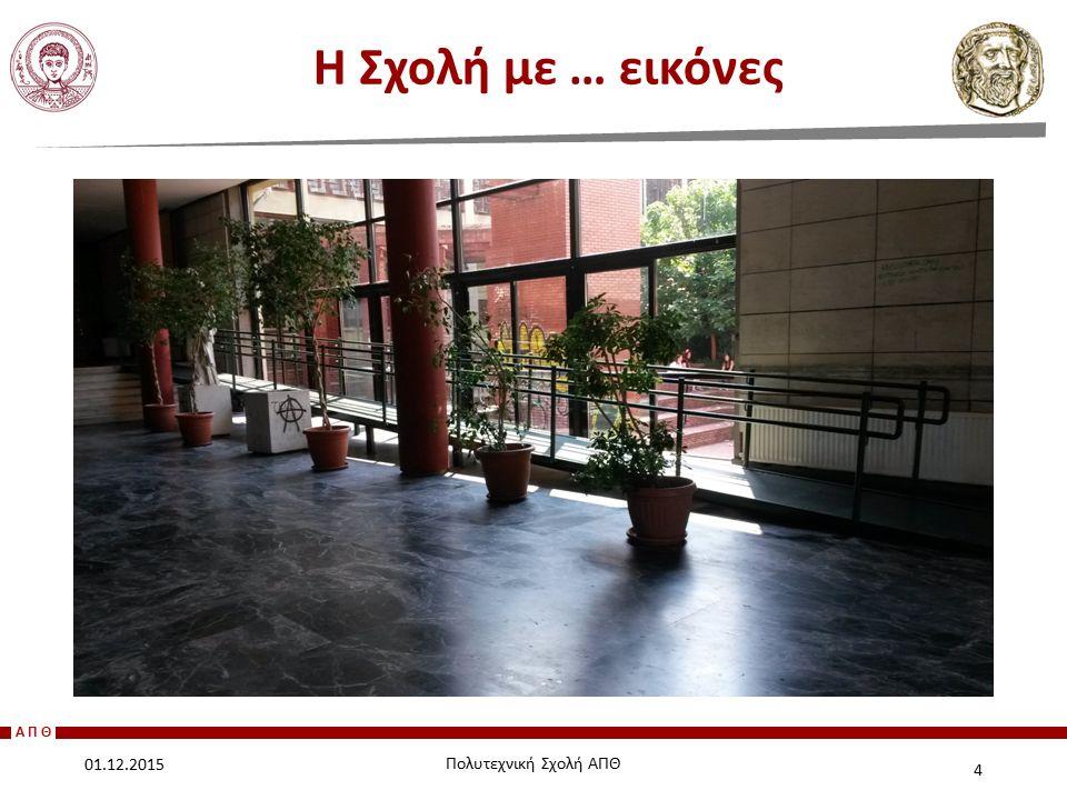 Η Σχολή με … εικόνες 01.12.2015 Πολυτεχνική Σχολή ΑΠΘ