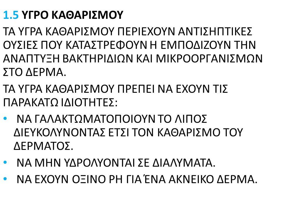 1.5 ΥΓΡΟ ΚΑΘΑΡΙΣΜΟΥ