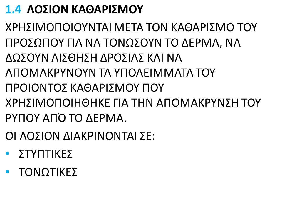 1.4 ΛΟΣΙΟΝ ΚΑΘΑΡΙΣΜΟΥ