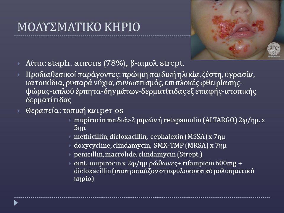 ΜΟΛΥΣΜΑΤΙΚΟ ΚΗΡΙΟ Αίτια: staph. aureus (78%), β-αιμολ. strept.