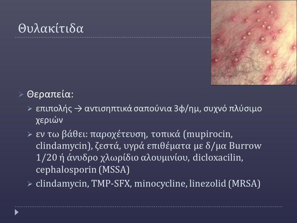 Θυλακίτιδα Θεραπεία: επιπολής → αντισηπτικά σαπούνια 3φ/ημ, συχνό πλύσιμο χεριών.