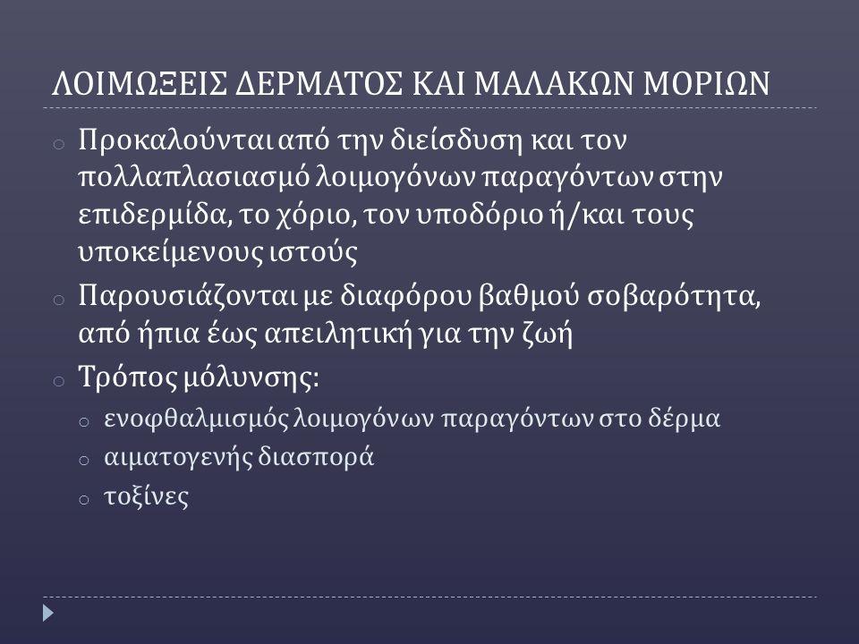 ΛΟΙΜΩΞΕΙΣ ΔΕΡΜΑΤΟΣ ΚΑΙ ΜΑΛΑΚΩΝ ΜΟΡΙΩΝ
