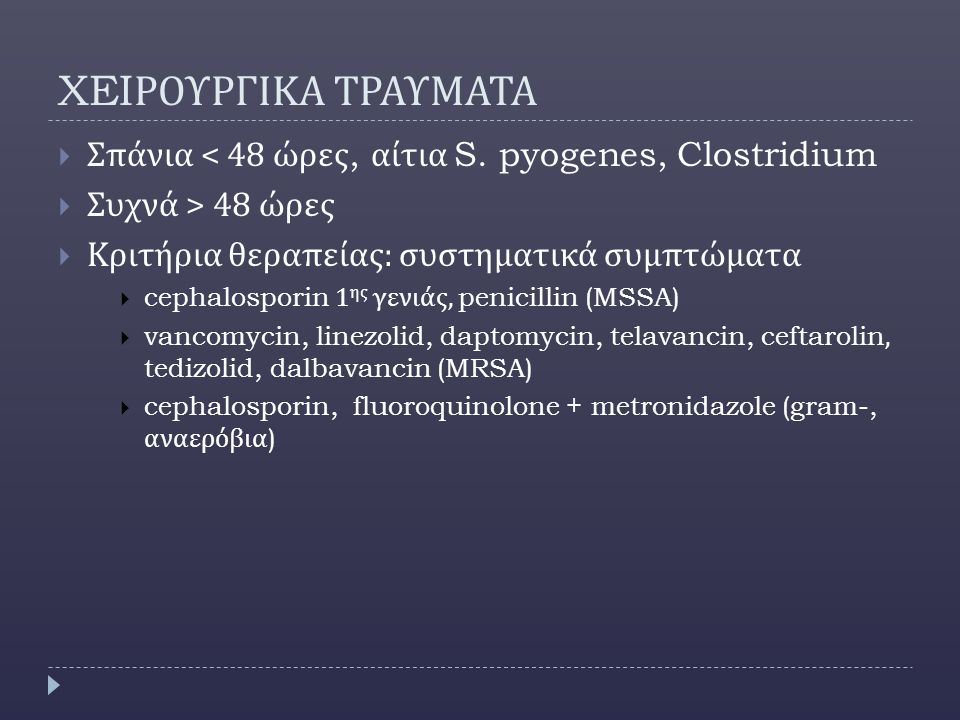 XEIΡΟΥΡΓΙΚΑ ΤΡΑΥΜΑΤΑ Σπάνια < 48 ώρες, αίτια S. pyogenes, Clostridium. Συχνά > 48 ώρες. Κριτήρια θεραπείας: συστηματικά συμπτώματα.