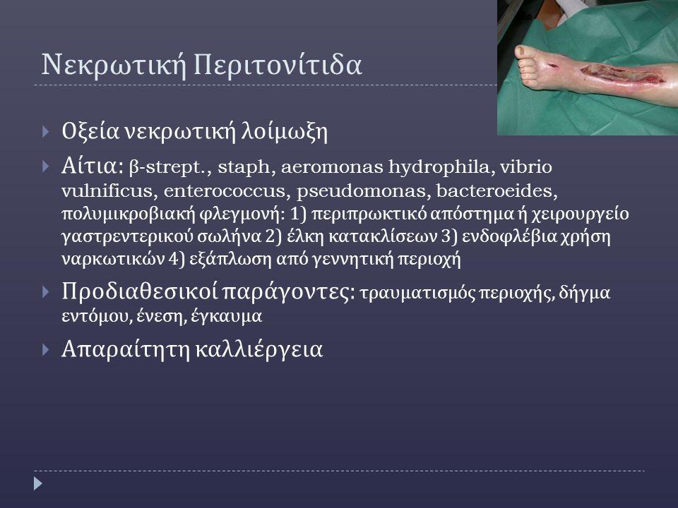 Nεκρωτική Περιτονίτιδα