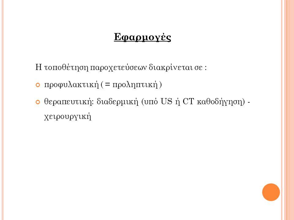 Εφαρμογές Η τοποθέτηση παροχετεύσεων διακρίνεται σε :