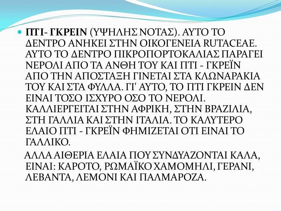 ΠΤΙ- ΓΚΡΕΙΝ (ΥΨΗΛΗΣ ΝΟΤΑΣ)