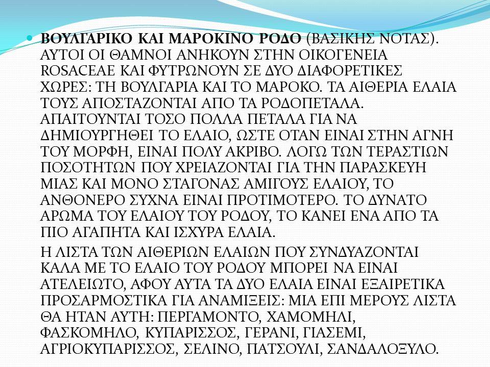 ΒΟΥΛΓΑΡΙΚΟ ΚΑΙ ΜΑΡΟΚΙΝΟ ΡΟΔΟ (ΒΑΣΙΚΗΣ ΝΟΤΑΣ)