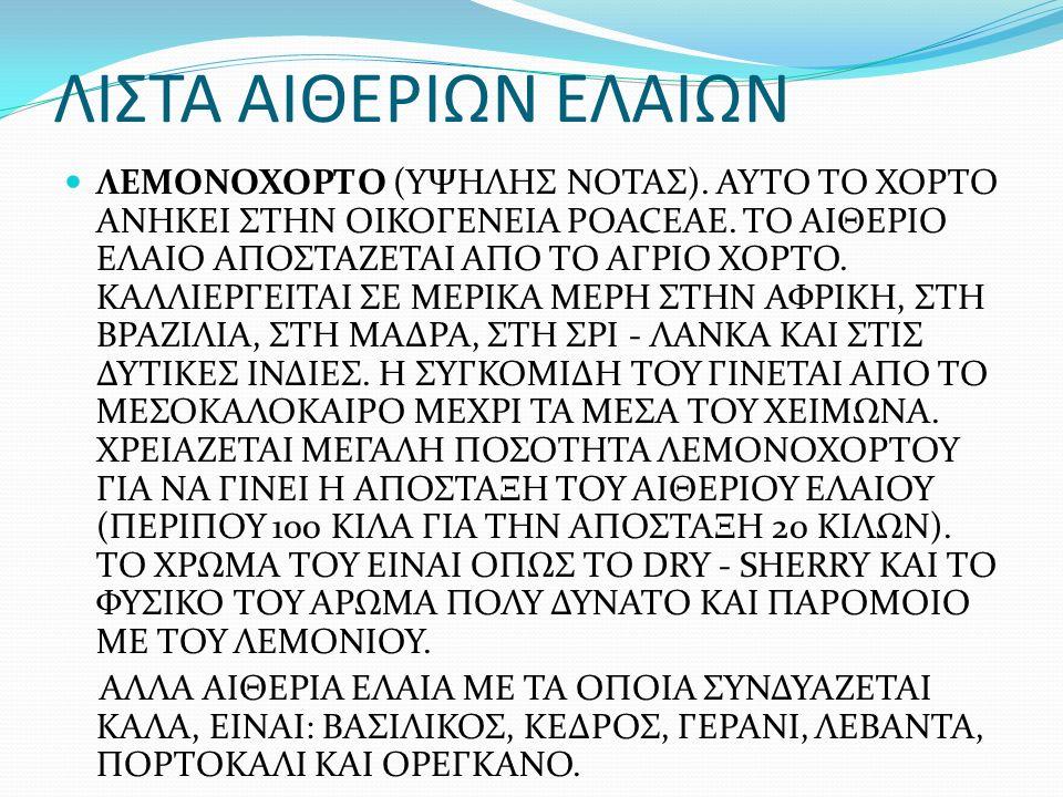 ΛΙΣΤΑ ΑΙΘΕΡΙΩΝ ΕΛΑΙΩΝ