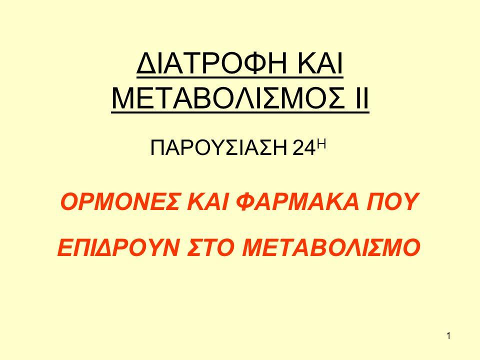 ΔΙΑΤΡΟΦΗ ΚΑΙ ΜΕΤΑΒΟΛΙΣΜΟΣ ΙΙ