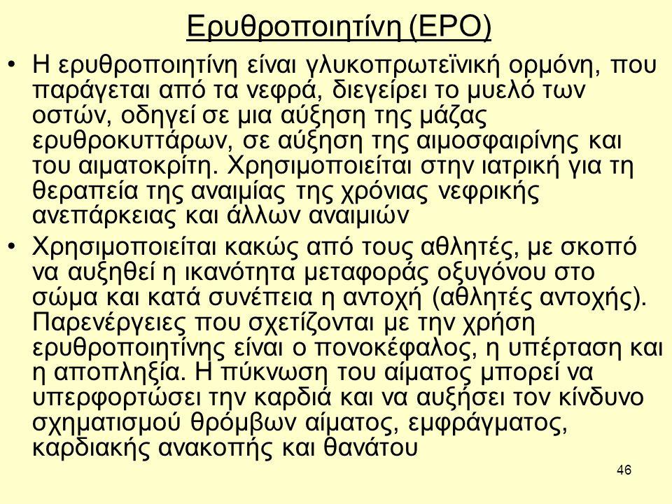 Ερυθροποιητίνη (EPO)