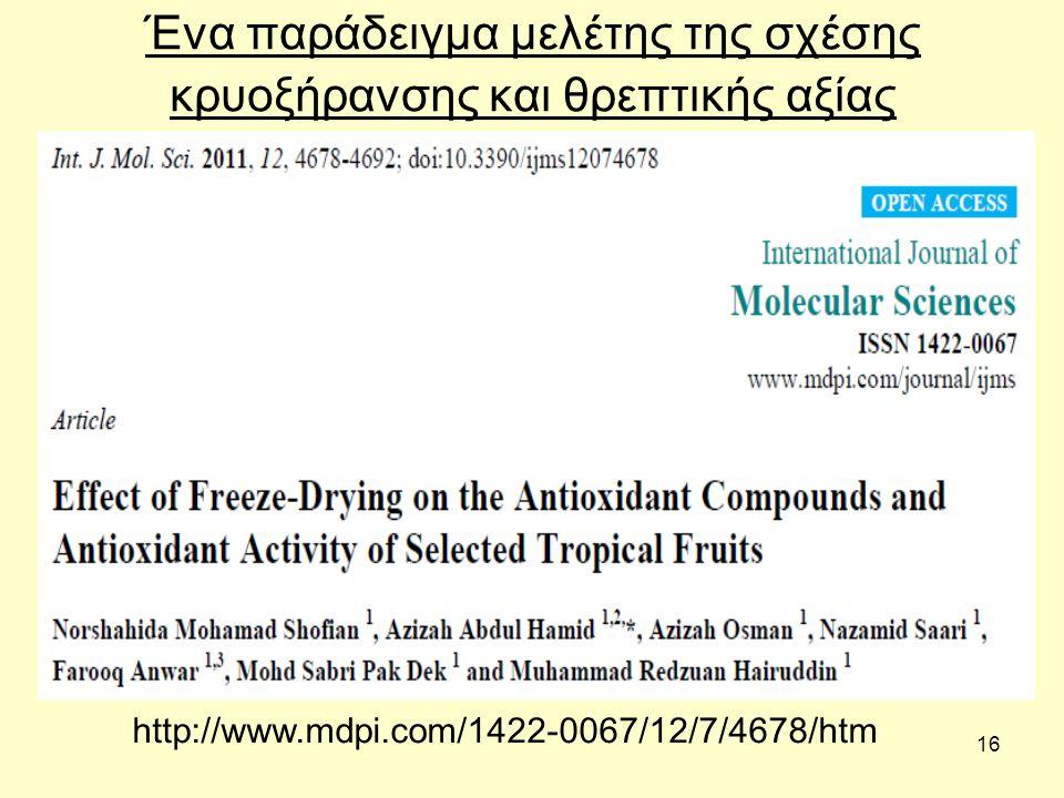 Ένα παράδειγμα μελέτης της σχέσης κρυοξήρανσης και θρεπτικής αξίας