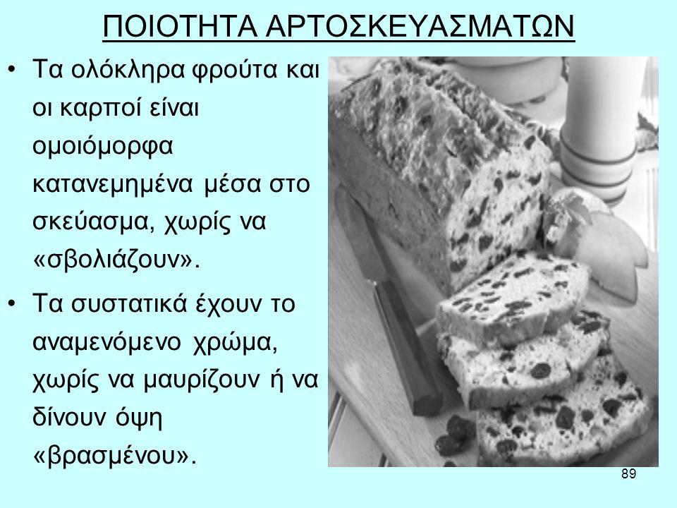 ΠΟΙΟΤΗΤΑ ΑΡΤΟΣΚΕΥΑΣΜΑΤΩΝ