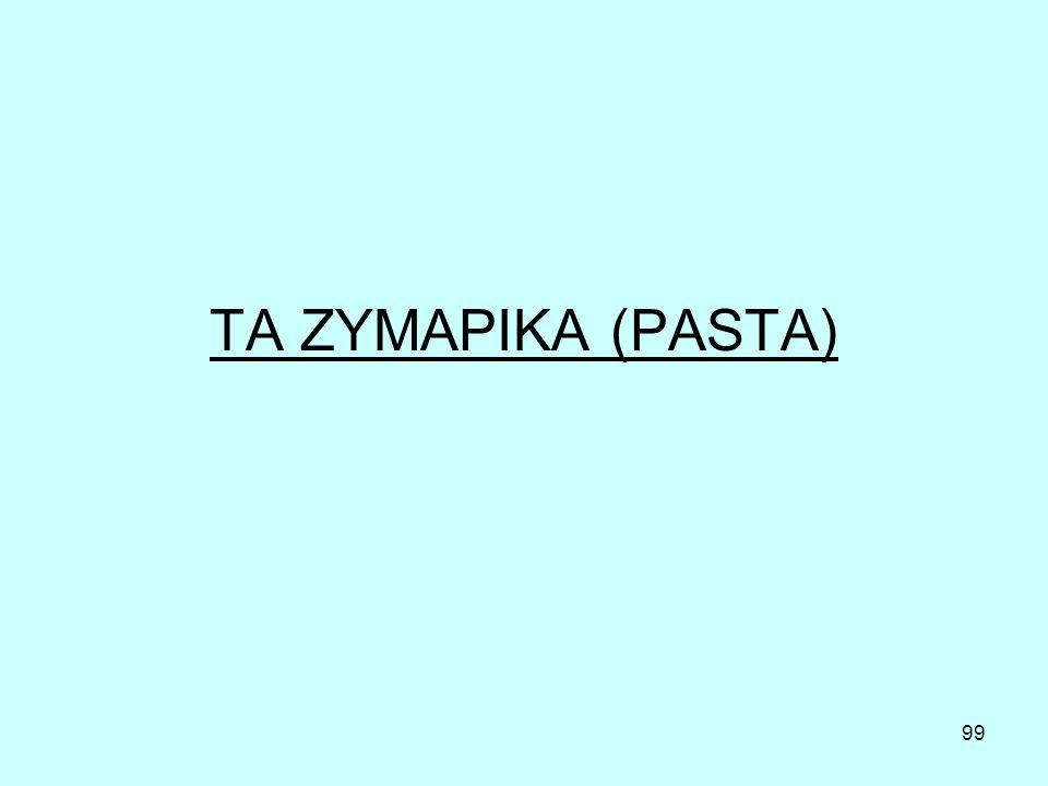 ΤΑ ΖΥΜΑΡΙΚΑ (PASTA)