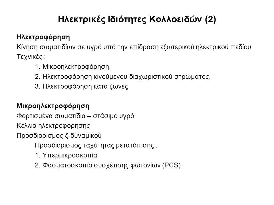 Ηλεκτρικές Ιδιότητες Κολλοειδών (2)