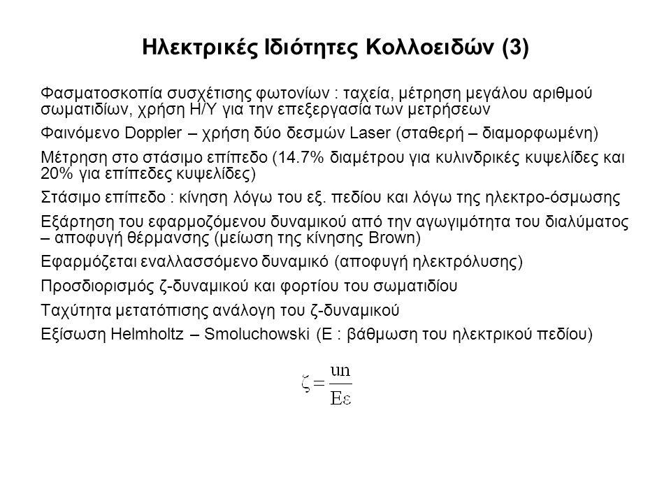 Ηλεκτρικές Ιδιότητες Κολλοειδών (3)