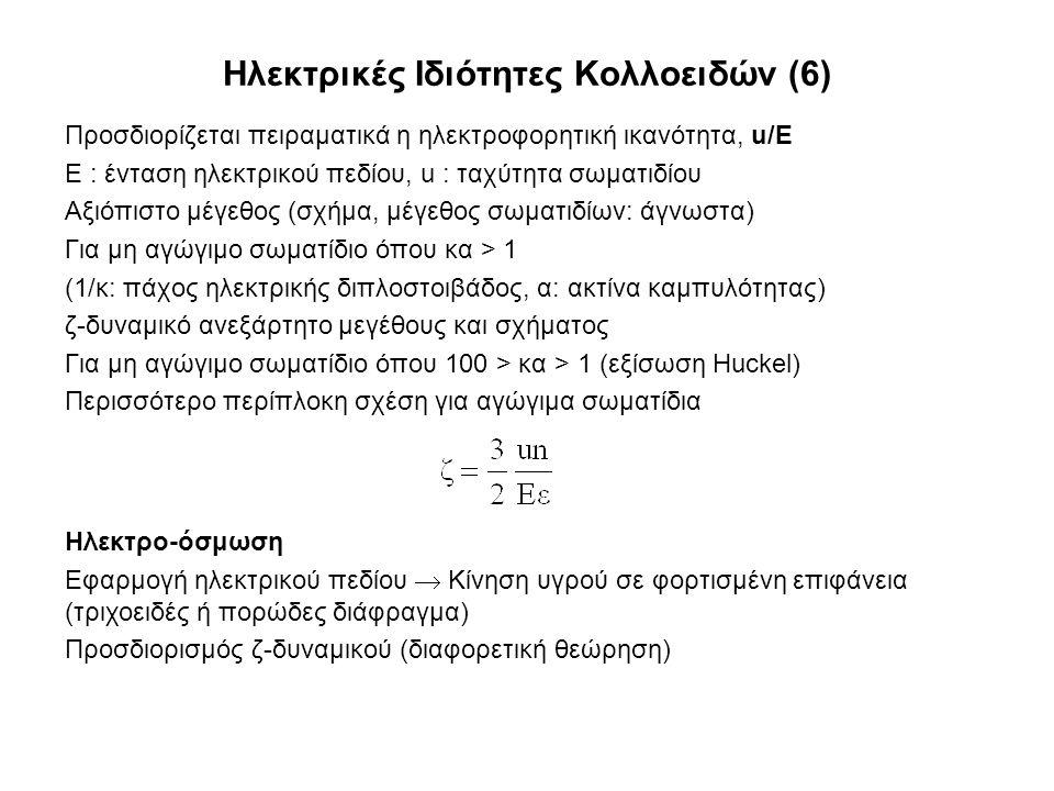 Ηλεκτρικές Ιδιότητες Κολλοειδών (6)
