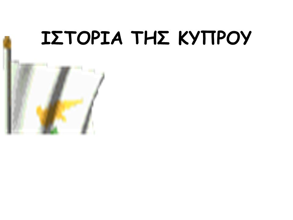 ΙΣΤΟΡΙΑ ΤΗΣ ΚΥΠΡΟΥ