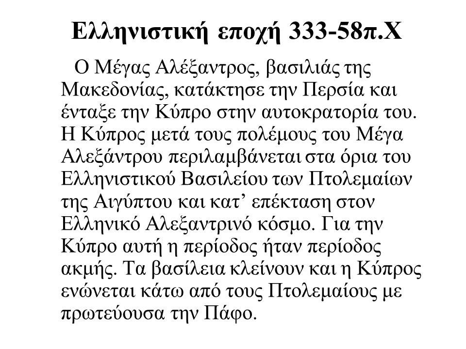 Ελληνιστική εποχή 333-58π.Χ