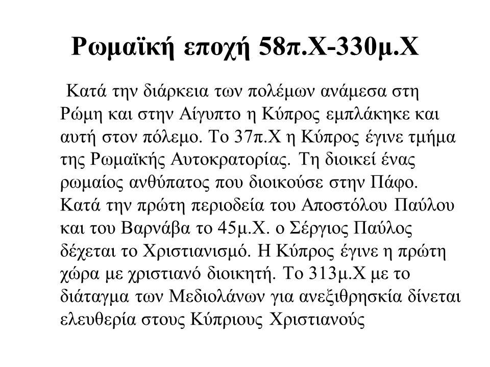Ρωμαϊκή εποχή 58π.Χ-330μ.Χ