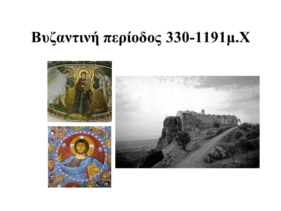 Βυζαντινή περίοδος 330-1191μ.Χ