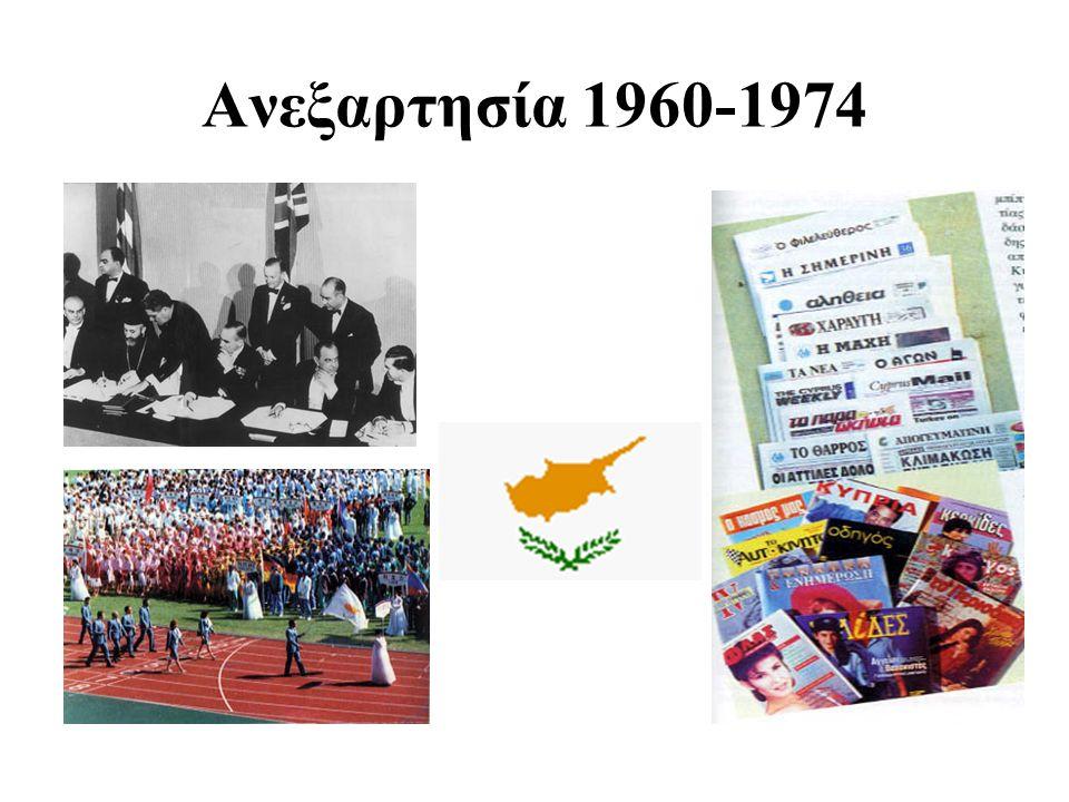 Ανεξαρτησία 1960-1974