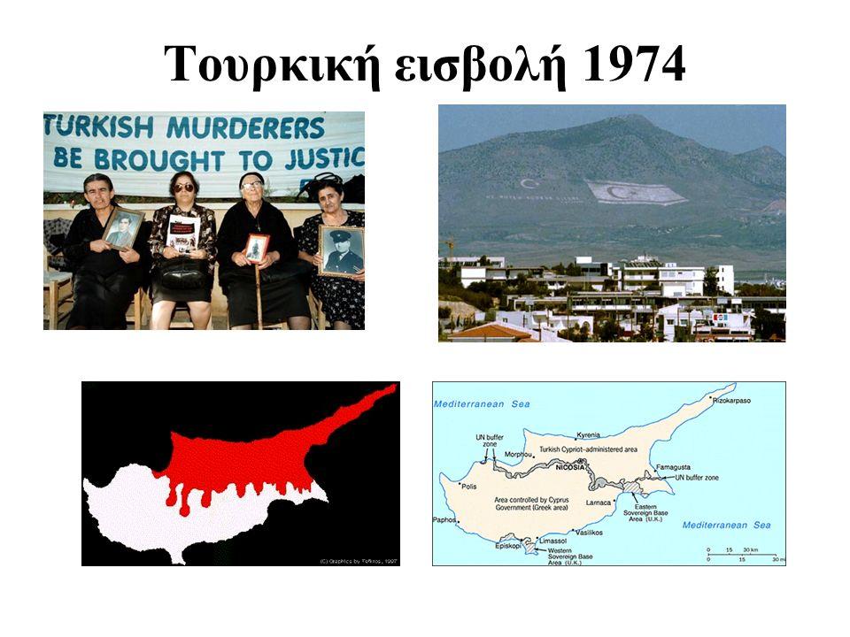 Τουρκική εισβολή 1974