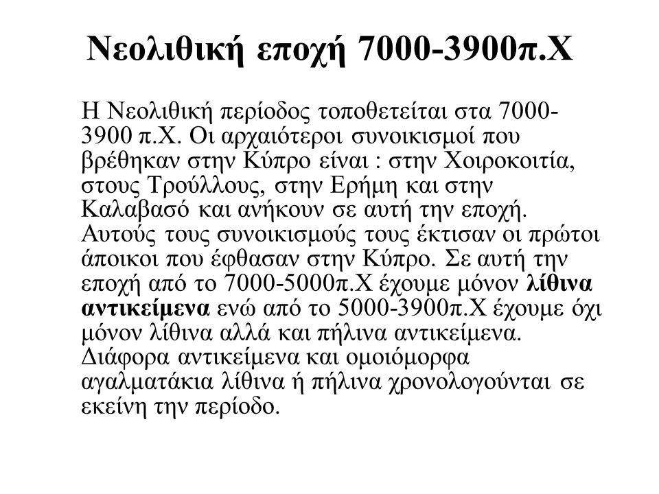 Νεολιθική εποχή 7000-3900π.Χ