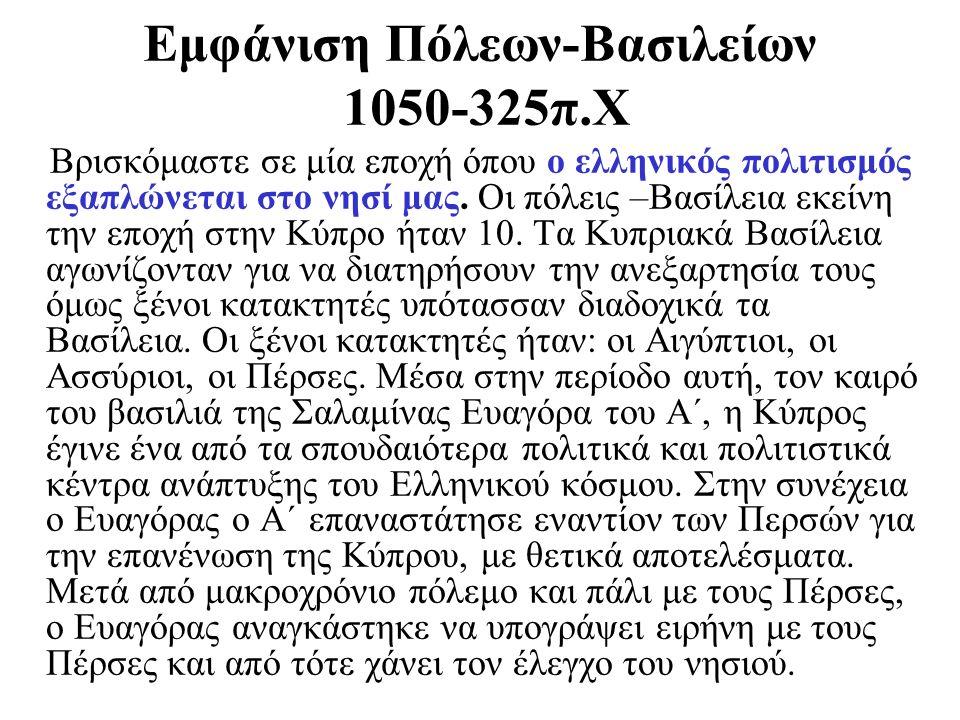 Εμφάνιση Πόλεων-Βασιλείων 1050-325π.Χ