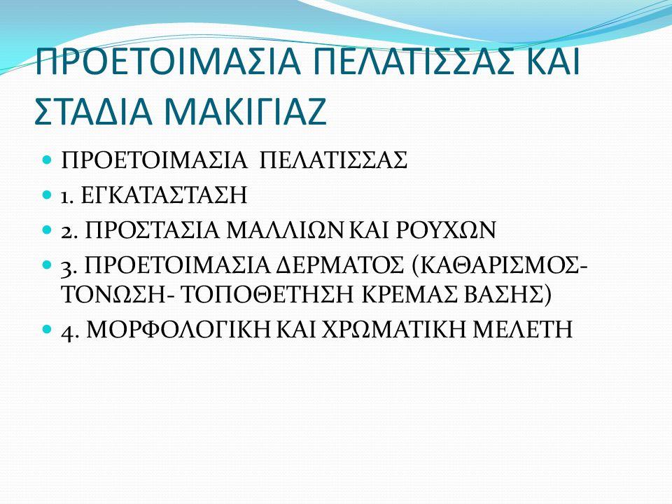 ΠΡΟΕΤΟΙΜΑΣΙΑ ΠΕΛΑΤΙΣΣΑΣ ΚΑΙ ΣΤΑΔΙΑ ΜΑΚΙΓΙΑΖ