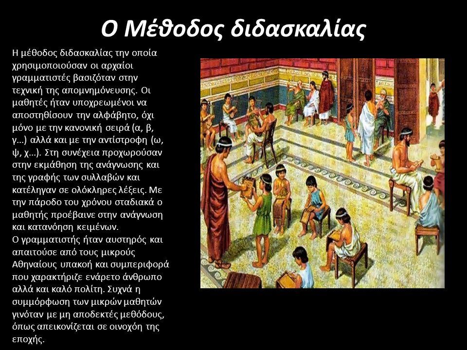 Ο Μέθοδος διδασκαλίας