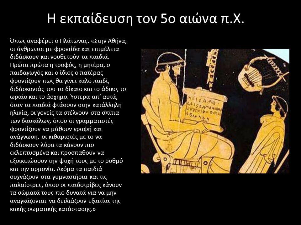 Η εκπαίδευση τον 5ο αιώνα π.Χ.