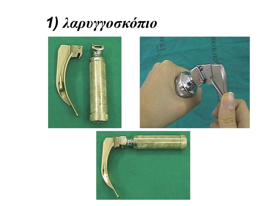 1) λαρυγγοσκόπιο