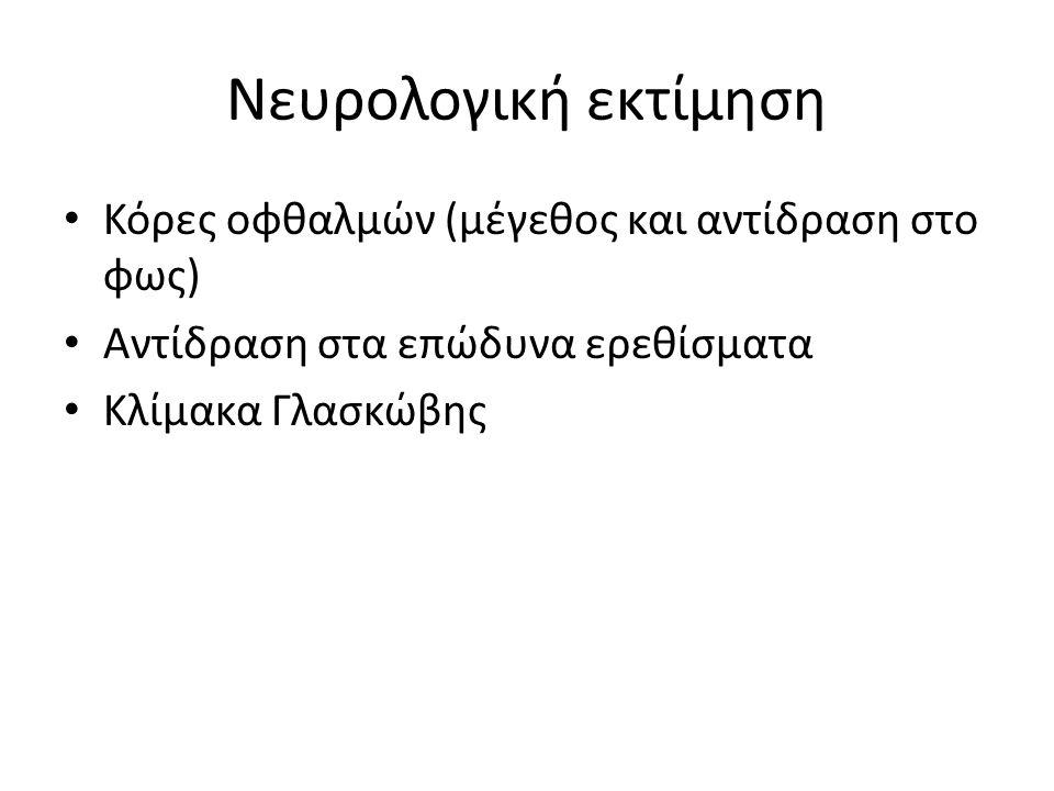 Νευρολογική εκτίμηση Κόρες οφθαλμών (μέγεθος και αντίδραση στο φως)