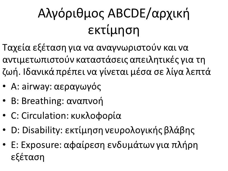 Αλγόριθμος ABCDE/αρχική εκτίμηση