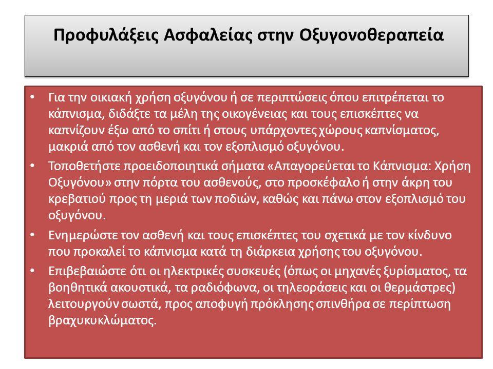 Προφυλάξεις Ασφαλείας στην Οξυγονοθεραπεία