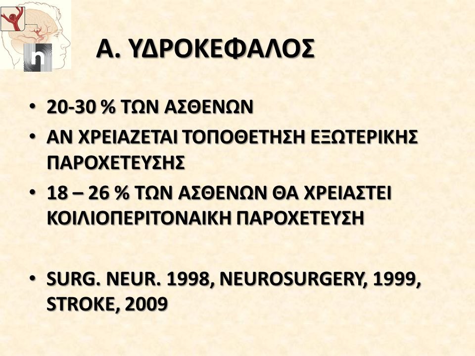 A. ΥΔΡΟΚΕΦΑΛΟΣ 20-30 % ΤΩΝ ΑΣΘΕΝΩΝ