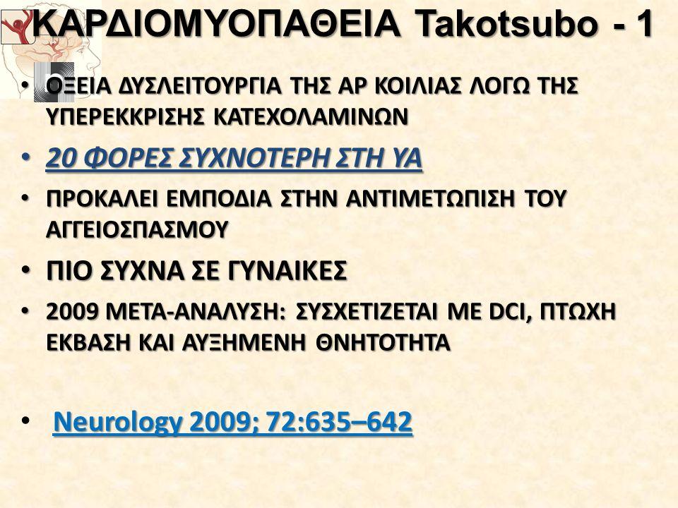 ΚΑΡΔΙΟΜΥΟΠΑΘΕΙΑ Takotsubo - 1