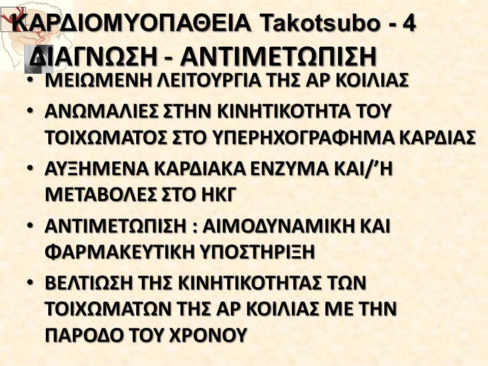 ΚΑΡΔΙΟΜΥΟΠΑΘΕΙΑ Takotsubo - 4 ΔΙΑΓΝΩΣΗ - ΑΝΤΙΜΕΤΩΠΙΣΗ