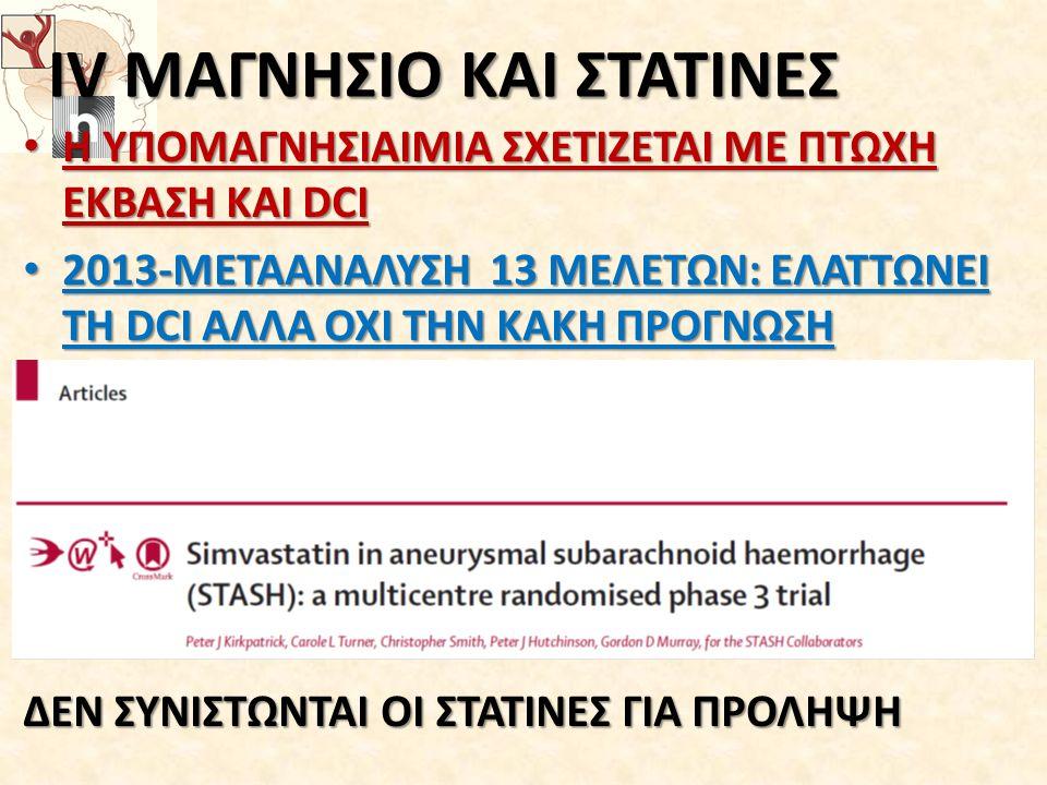 IV MΑΓΝΗΣΙΟ ΚΑΙ ΣΤΑΤΙΝΕΣ