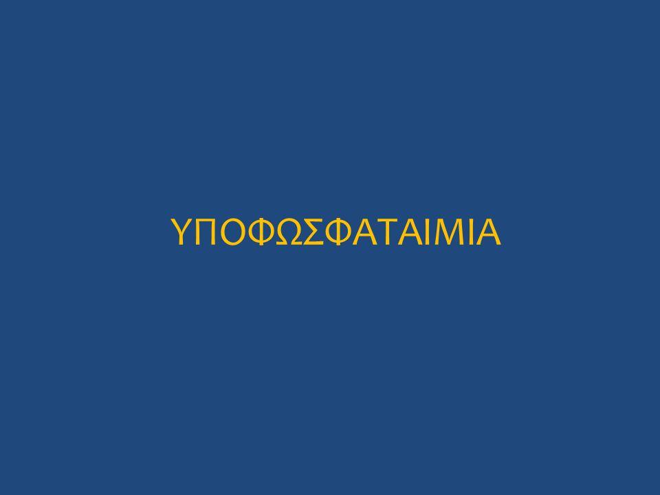 ΥΠΟΦΩΣΦΑΤΑΙΜΙΑ