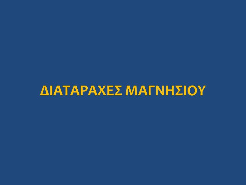ΔΙΑΤΑΡΑΧΕΣ ΜΑΓΝΗΣΙΟΥ