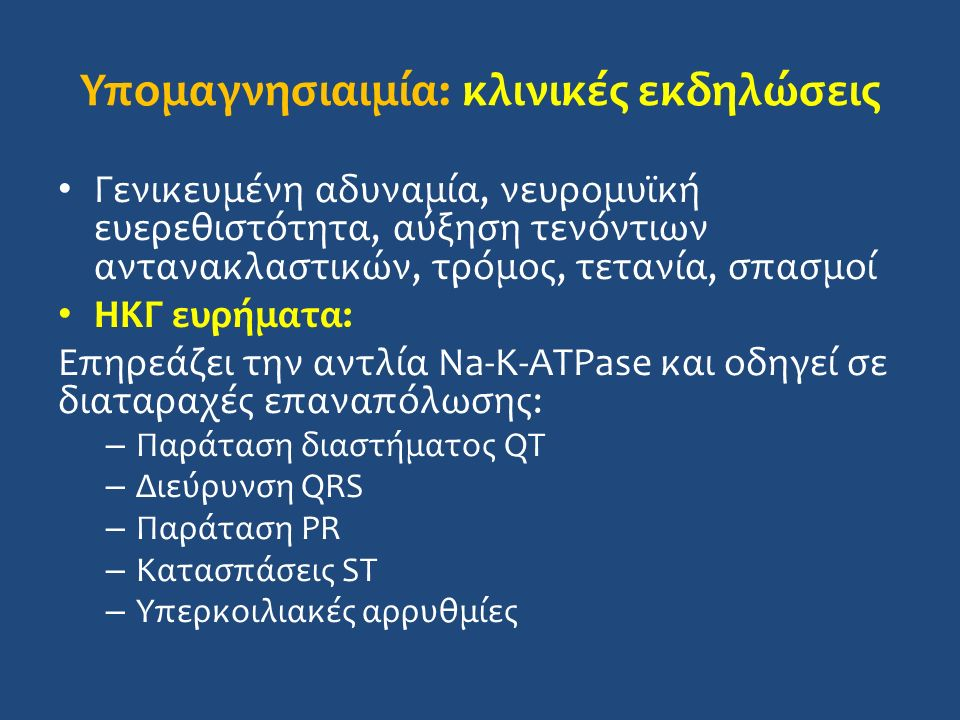 Υπομαγνησιαιμία: κλινικές εκδηλώσεις